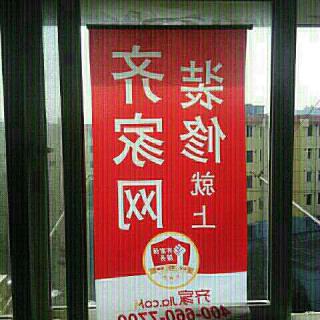 王嘉元家的工地直播